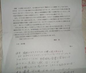 「お手紙掲載」